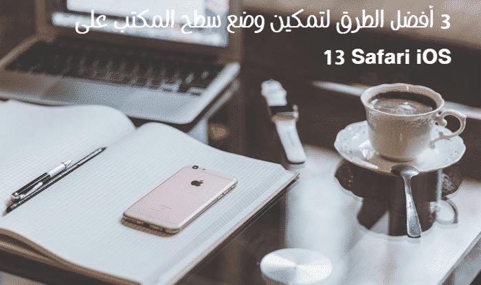 3 Safari iOS 13an mahaigaineko modua gaitzeko modu onenak