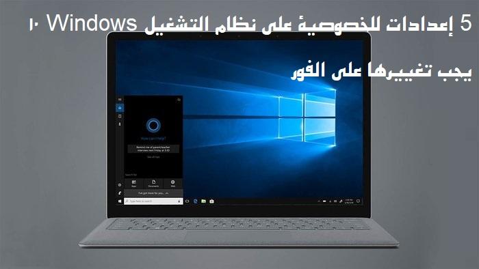 5 OS pribatutasun ezarpenak Windows 10 berehala aldatu beharko lirateke