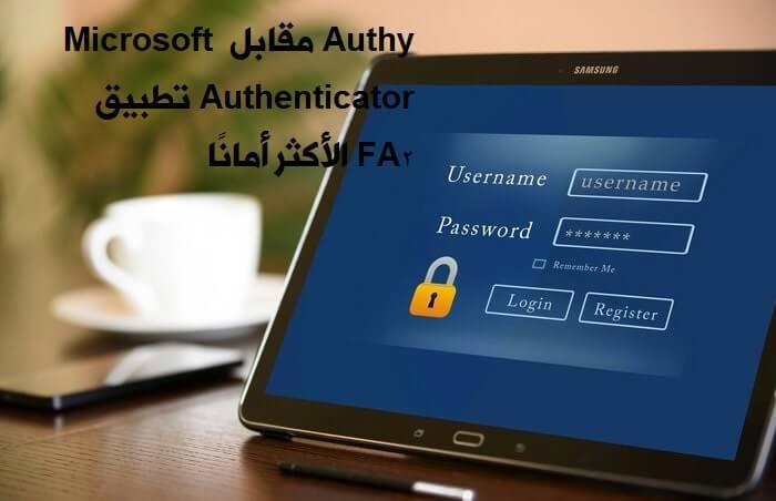 Authy vs Microsoft Authenticator: 2FA aplikazio seguruena