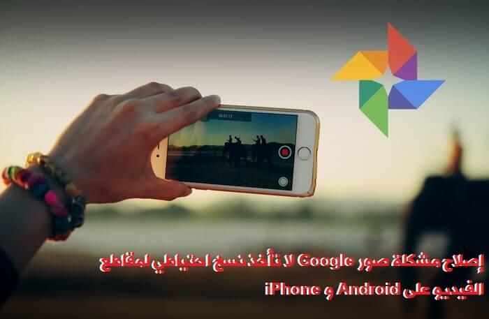 Bideoa ez duten Android eta iPhone bideoak babesten ez dituen Google Images arazo bat konpontzea