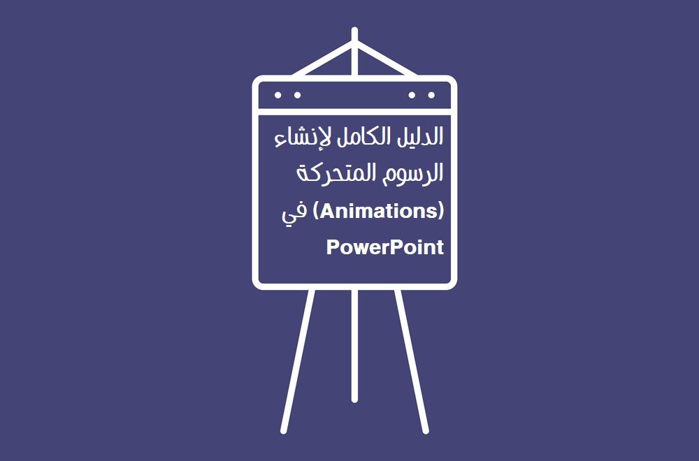 Gai osoa PowerPoint-en animazioak sortzeko