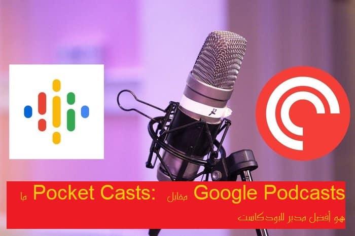 Google Podcasts vs Pocket Casts: Zein da podcast kudeatzaile onena?