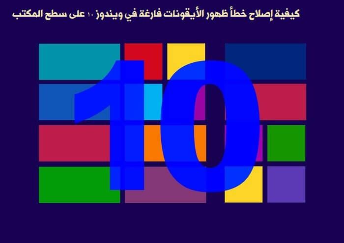 Ikonoak errorea Windows 10-en mahai gainean agertzen da mahaigainean