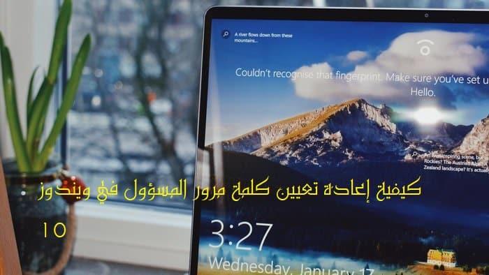 Nola berrezarri administratzailearen pasahitza Windows 10-en