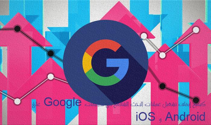 Nola desaktibatu bilaketak Google-ren aplikazioetan Android eta iOS-en