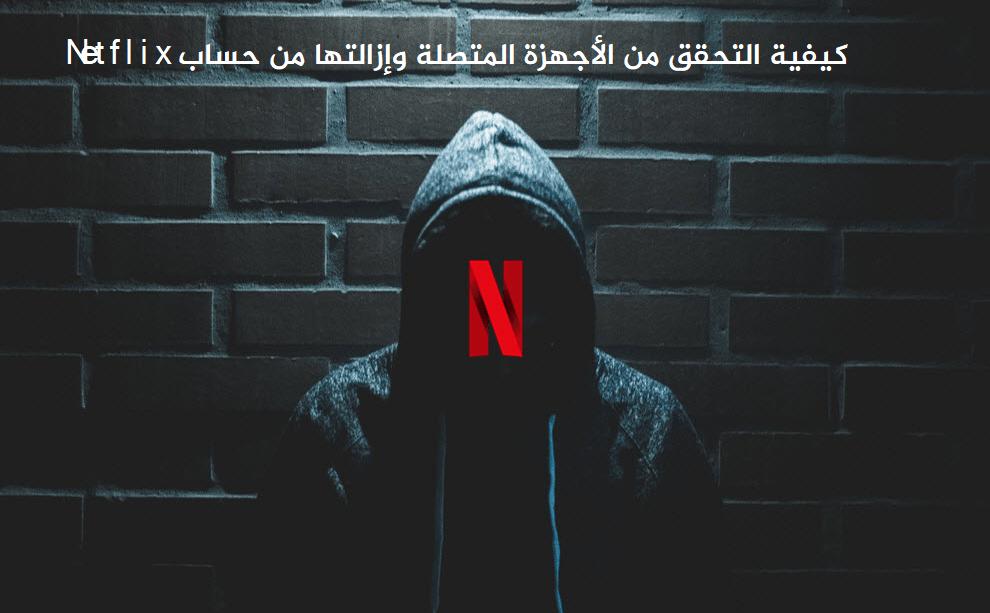 Nola egiaztatu eta kendu konektatutako gailuak Netflix kontu batetik
