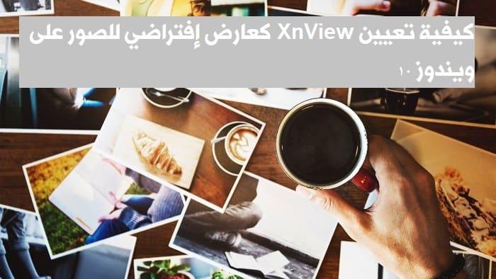 Nola ezarri XnView Windows 10 irudientzako lehenetsi gisa