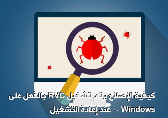 Nola konpondu: RVC dagoeneko martxan dago Windows 10 berrabiaraztean