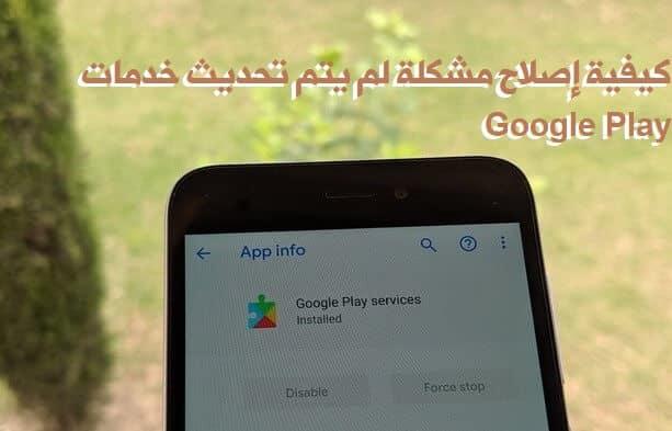 Nola konpondu arazo bat Google Play zerbitzuak eguneratu ez direnean
