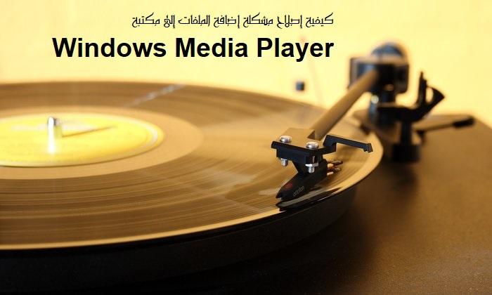 Nola konpondu fitxategiak liburutegi batean gehitzearen arazoa Windows Media Player