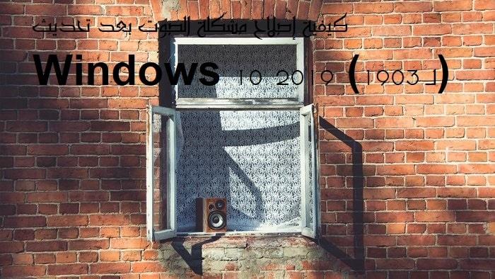 Nola konpondu soinu arazoa eguneratze baten ondoren Windows 2019ko 10 (1903rako)