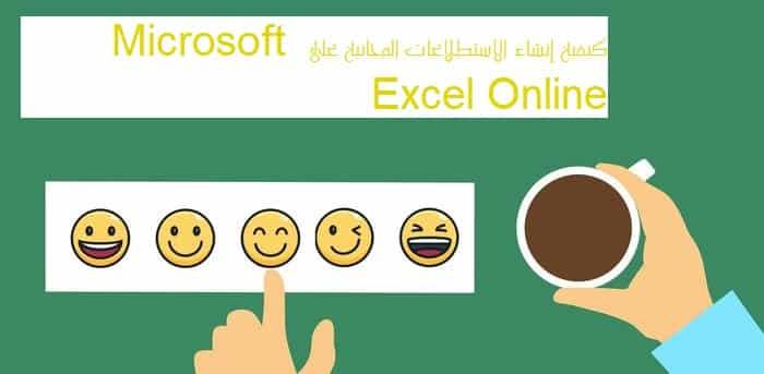 Nola sortu doako inkestak Microsoft Excel Online-en
