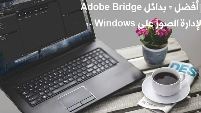 Onena 3 Adobe Bridge alternatibak argazkiak aktibatzeko Windows 10