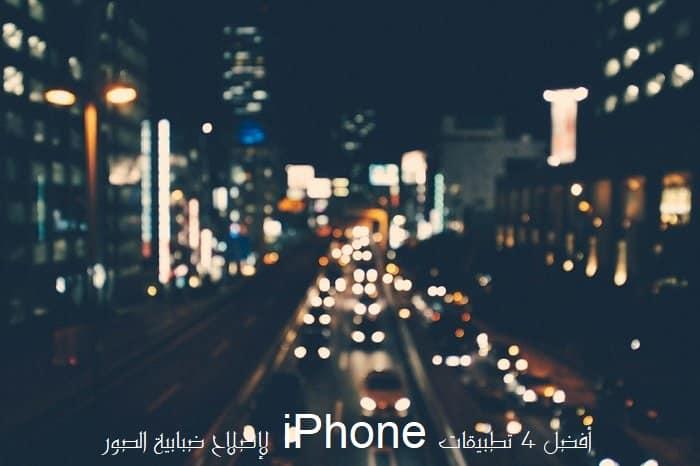 Onena 4 IPhone aplikazioak irudi lausoak konpontzeko