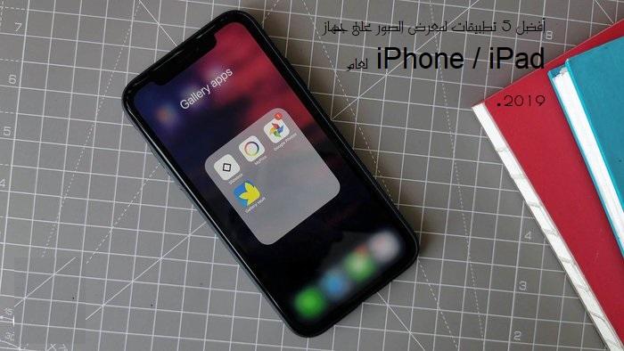 Onena 5 Argazki Galeriako aplikazioak iPhone / iPad 2019an.