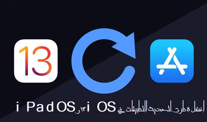 Onena 5 IOS 13 eta iPadOS aplikazioak eguneratzeko moduak