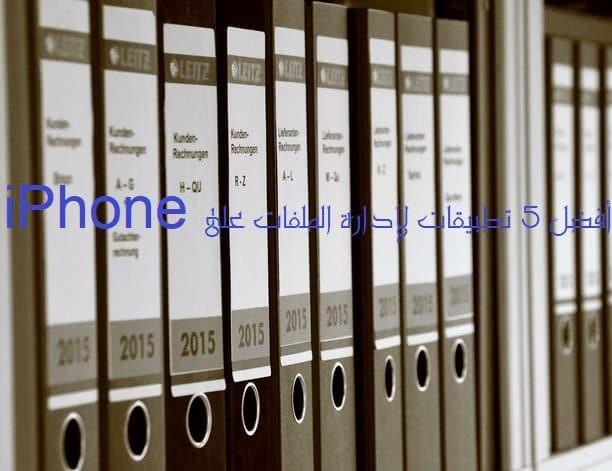 Onena 5 IPhone fitxategiak kudeatzeko aplikazioak