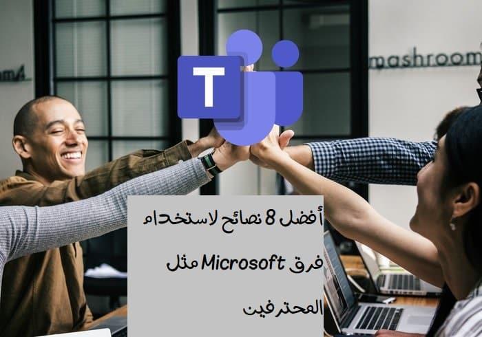 Onena 8 Microsoft taldeak profesional gisa erabiltzeko aholkuak