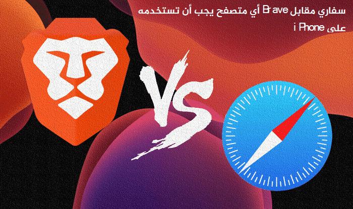 Safari vs Ausarta: iPhonean erabili behar duzun edozein arakatzailea