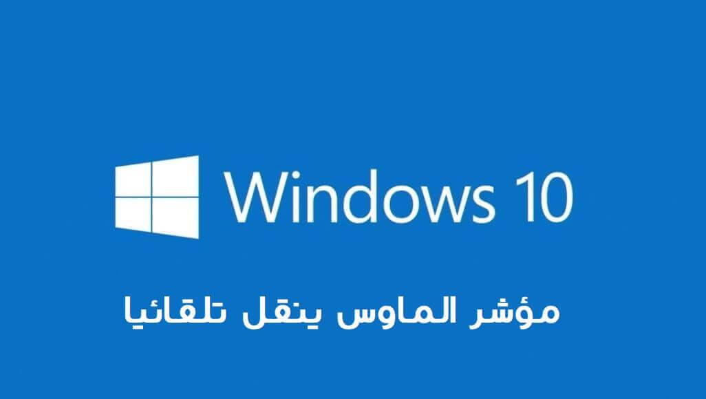 Saguaren erakuslea automatikoki mugitzen da Windows 10 | |  Horra hor nola konpondu
