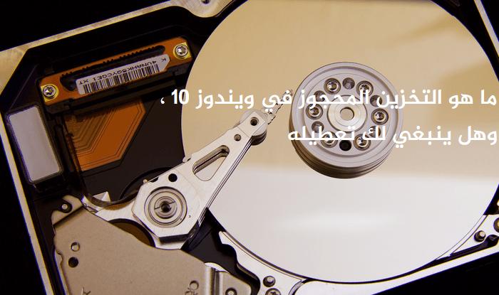Zein da Windows 10 biltegian erreserbatua eta desgaitu beharko zenuke?